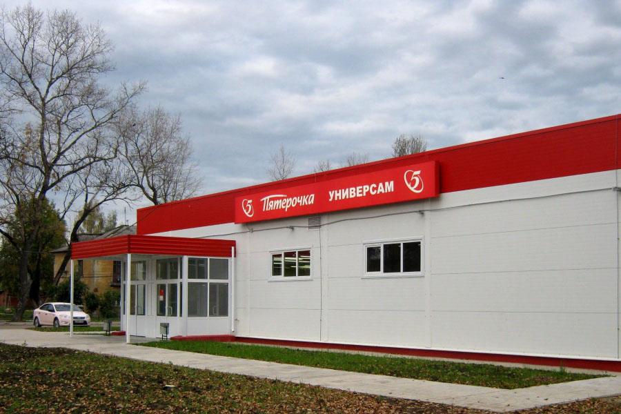 Строительство магазина Пятерочка